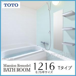 TOTO バスルーム マンションリモデルバスWB Tタイプ1216  こちらの商品は【送料無料】です...