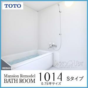 TOTO バスルーム マンションリモデルバスWH Sタイプ1014  こちらの商品は【送料無料】です...