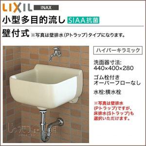 リクシル 洗面器 小形多目的流し 手洗い 壁付式 S-17□ 横水栓 LIXIL|jusetsuhills