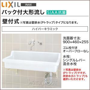 リクシル 洗面器 バック付大形流し 手洗い 壁付式 S-2□ シングルレバー混合水栓 LIXIL|jusetsuhills