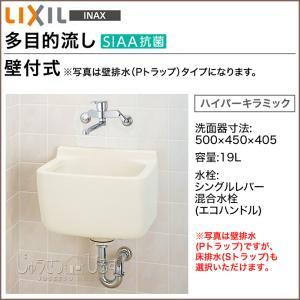 リクシル 洗面器 多目的流し 手洗い 壁付式 S-21S□ シングルレバー混合水栓 エコハンドル LIXIL|jusetsuhills