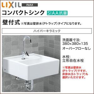 リクシル 洗面器 コンパクトシンク 手洗い 壁付式 S-531ANC□ 立形自在水栓 LIXIL|jusetsuhills