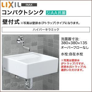 リクシル 洗面器 コンパクトシンク 手洗い 壁付式 S-531B□ 自在水栓 LIXIL|jusetsuhills