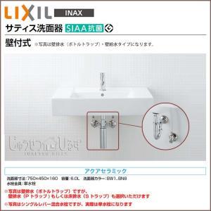 リクシル 洗面器 サティス洗面器 コンパクト洗面器 手洗い 壁付式 YL-A558T■ 単水栓|jusetsuhills