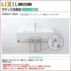 リクシル 洗面器 サティス洗面器 コンパクト洗面器 手洗い メタルバーセット YL-D558YT■ 単水栓|jusetsuhills