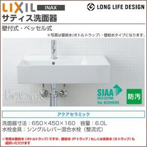 リクシル 洗面器 サティス洗面器 コンパクト洗面器 手洗い 壁付式 YL-A557LSY■■ シングルレバー混合水栓|jusetsuhills