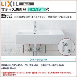 リクシル 洗面器 サティス洗面器 コンパクト洗面器 手洗い 壁付式 YL-A557LT■ 単水栓|jusetsuhills