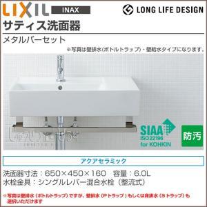 リクシル 洗面器 サティス洗面器 コンパクト洗面器 手洗い メタルバーセット 壁付式 YL-D557LYS■■ シングルレバー混合水栓|jusetsuhills