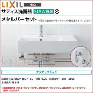 リクシル 洗面器 サティス洗面器 コンパクト洗面器 手洗い メタルバーセット YL-D557LYT■ 単水栓|jusetsuhills