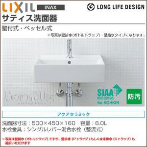 リクシル 洗面器 サティス洗面器 コンパクト洗面器 手洗い 壁付式 YL-A555■■■ シングルレバー混合水栓|jusetsuhills