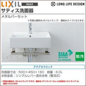 リクシル 洗面器 サティス洗面器 コンパクト洗面器 手洗い メタルバーセット 壁付式 YL-D555YS■■ シングルレバー混合水栓|jusetsuhills