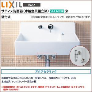 リクシル 洗面器 サティス洗面器 コンパクト洗面器 手洗い 壁付式 YL-A537SY■ シングルレバー混合水栓|jusetsuhills