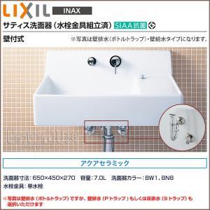 リクシル 洗面器 サティス洗面器 コンパクト洗面器 手洗い 壁付式 YL-A537T■ 単水栓|jusetsuhills