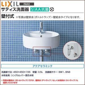 リクシル 洗面器 サティス洗面器 コンパクト洗面器 手洗い 壁付式 YL-A543SY■ シングルレバー混合水栓|jusetsuhills