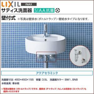 リクシル 洗面器 サティス洗面器 コンパクト洗面器 手洗い 壁付式 YL-A543T■ 単水栓|jusetsuhills