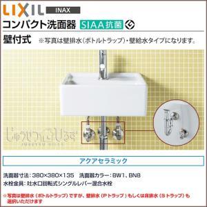 リクシル 洗面器 サティス洗面器 コンパクト洗面器 手洗い 壁付式 YL-A531M■ 吐水口回転式シングルレバー混合水栓|jusetsuhills