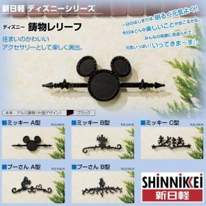 ディズニー 鋳物レリーフ LIXIL 新日軽 外装材 ミッキーA型 ミッキーB型 ミッキーC型プーさんA型 プーさんB型|jusetsuhills