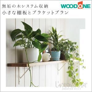 無垢の木システム収納 小さな棚板とブラケットプラン  ・品番  SK-002   ●集成材棚板(W...