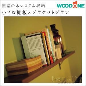 無垢の木システム収納 小さな棚板とブラケットプラン  ・品番  SK-003   ●集成材棚板(W...