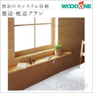 システム収納 ウッドワン 無垢の木の収納 見せる収納 窓辺・枕辺プラン SK-008 WOODONE|jusetsuhills