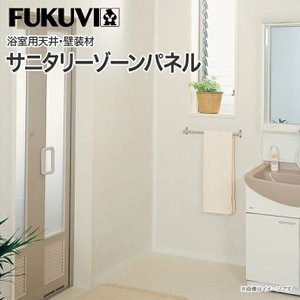 フクビ バスパネル バスリブ サニタリーゾーンパネル 浴室・水廻り用内装材 抗菌仕様パネル|jusetsuhills
