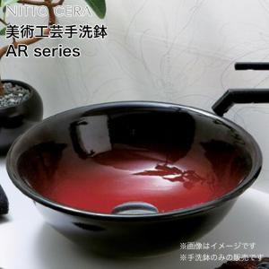 NITTO CERA 美術工芸手洗鉢 四郎窯 手洗鉢 ARシリーズ DIY|jusetsuhills