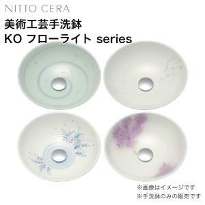 手洗鉢 耕窯 KO-フローライトシリーズ NITTO CERA 美術工芸手洗鉢 DIY|jusetsuhills