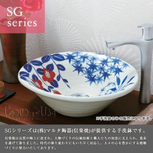 手洗鉢 信楽焼 SGシリーズ NITTO CERA 美術工芸手洗鉢 手洗い器 DIY|jusetsuhills