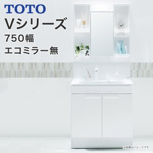 TOTO 洗面化粧台 Vシリーズ 750幅 2枚扉タイプ 一面鏡 LED照明 エコシングルシャワー水栓 LMPB075A1GDG1G LDPB075BAGEN1 jusetsuhills