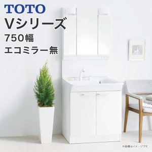 TOTO 洗面化粧台 Vシリーズ 750幅 2枚扉タイプ 三面鏡 LED照明 エコシングルシャワー水栓 LMPB075A3GDG1G LDPB075BAGEN1|jusetsuhills