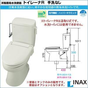 洋風簡易水洗便器 リクシル トイレ トイレーナR 手洗なし リフォーム DIY|jusetsuhills