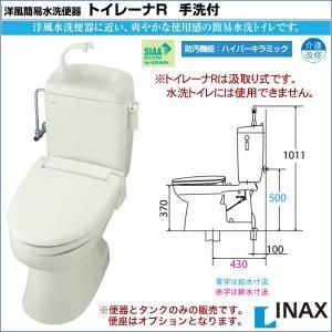 洋風簡易水洗便器 リクシル トイレ トイレーナR 手洗付 リフォーム DIY|jusetsuhills