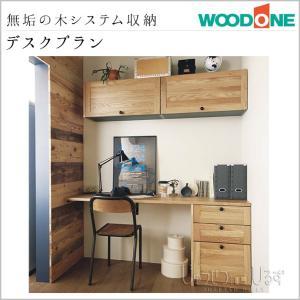 システム収納 ウッドワン 無垢の木の収納 デスクプラン UB-001 WOODONE|jusetsuhills