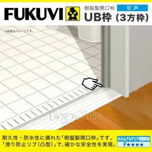 フクビ 樹脂製開口枠 引戸 3方枠HWセット UR□□S23 リフォーム 浴室 浴室建材|jusetsuhills
