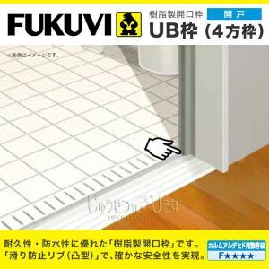 フクビ 樹脂製開口枠 開戸 4方枠Hセット UR□□D24 浴室 浴室建材|jusetsuhills