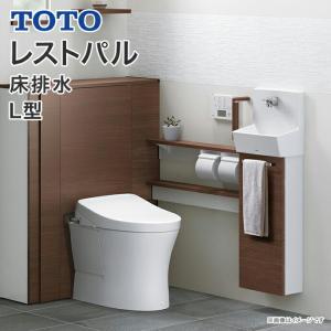レストパル 収納付 ウォシュレット一体型便器 床給水 床排水 L型 まるごと収納タイプ  手洗器Sサイズ TOTO システムトイレ|jusetsuhills