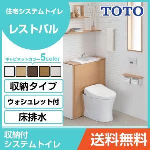 TOTO システムトイレ レストパル 収納付ウォシュレット一体型便器 床給水床排水 200mm I型 収納タイプ 手洗器あり UWCCB1CFN31NN○□BA|jusetsuhills