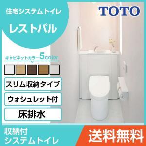 TOTO システムトイレ レストパル 収納付ウォシュレット一体型便器 床給水床排水 200mm I型 スリム収納タイプ 手洗器あり UWCCC1CFN31NN○□BA|jusetsuhills