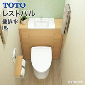 レストパル 収納付 ウォシュレット一体型便器 壁給水 壁排水 I型(手洗器あり) 収納タイプ TOTO システムトイレ|jusetsuhills