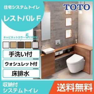 TOTO システムトイレ レストパルF 収納付ウォシュレット一体型便器 床給水床排水 200mm L型すっきり収納タイプ 手洗器Mサイズ UWFAB1●F■21N2○□BA|jusetsuhills