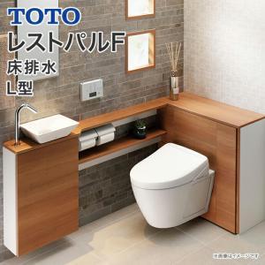 レストパルF 収納付 ウォシュレット一体型便器 床給水 床排水 L型 すっきり収納タイプ 手洗器Mサイズ TOTO システムトイレ|jusetsuhills