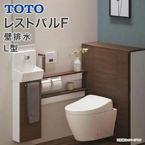 レストパルF 収納付 ウォシュレット一体型便器 壁給水 壁排水 L型 まるごと収納タイプ 手洗器Sサイズ TOTO システムトイレ|jusetsuhills