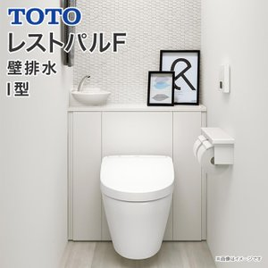 レストパルF 収納付 ウォシュレット一体型便器 壁給水 壁排水 I型(手洗器あり) すっきり収納タイプ  TOTO システムトイレ|jusetsuhills