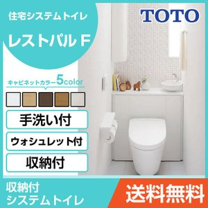 TOTO システムトイレ レストパルF 収納付ウォシュレット一体型便器 床給水床排水 135mm I型 手洗器ありUWFGB1●BN31NN○□EA|jusetsuhills