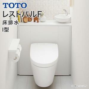レストパルF 収納付 ウォシュレット一体型便器 床給水 床排水 I型(手洗器あり) すっきり収納タイプ TOTO システムトイレ|jusetsuhills