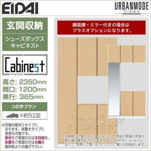 EIDAI 永大産業 コの字プラン 玄関収納 シューズボックス キャビネスト 幅1200mm 高さ2350mm VGSZ-C12231T|jusetsuhills