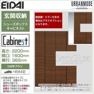 EIDAI 永大産業 コの字プラン 玄関収納 シューズボックス キャビネスト 幅1600mm 高さ2200mm VGSZ-C16222T|jusetsuhills