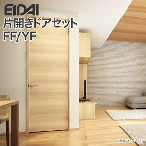 EIDAI スキスム  片開き ドアセット 固定枠 枠見込み 168 154 140 木目柄 内装ドア 室内ドア 標準ドア 一般ドア|jusetsuhills
