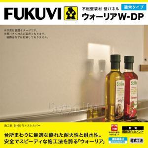 キッチンパネル フクビ化学工業 不燃壁装材 壁パネル ウォーリアW-DP WDP|jusetsuhills
