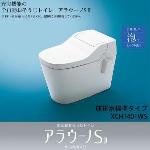 タンクレストイレ アラウーノS2 XCH1401WS 床排水 標準タイプ ホワイト シャワートイレ Panasonic 全自動おそうじトイレ|jusetsuhills